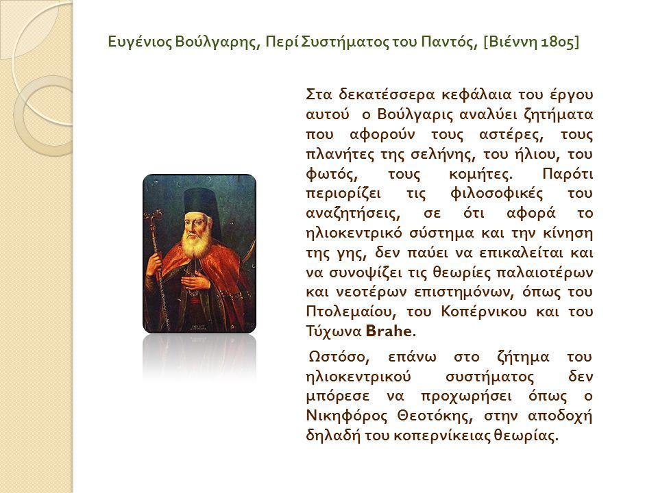 Ευγένιος Βούλγαρης, Περί Συστήματος του Παντός, [Βιέννη 1805]